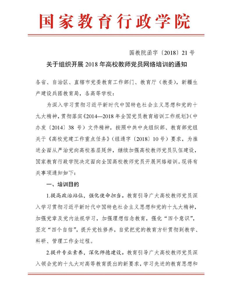 高校版-2018年高校西席党员网络培训关照 _页面_1.jpg