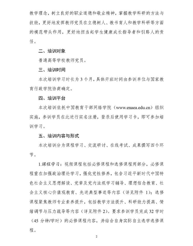 高校版-2018年高校西席党员网络培训关照 _页面_2.jpg
