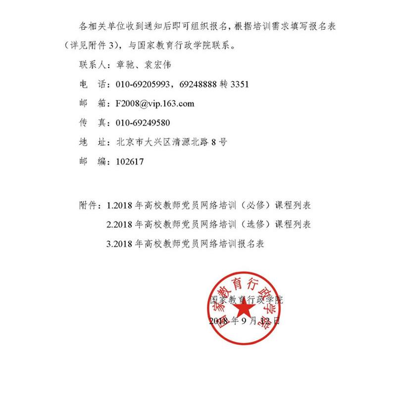 高校版-2018年高校西席党员网络培训关照 _页面_4.jpg