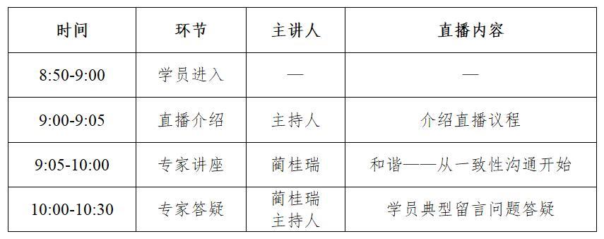 (1)五 直播安排.jpg