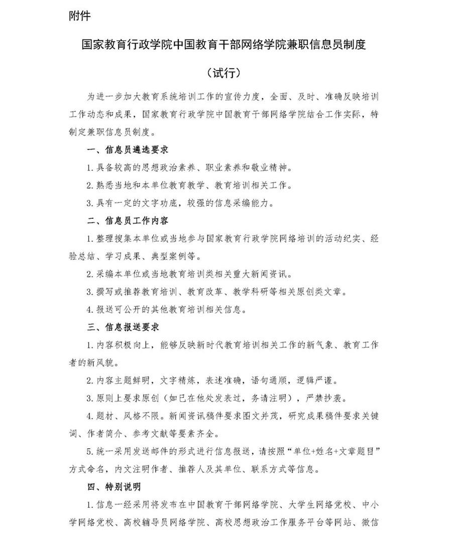 新建 DOC 文档_页面_1_副本裁剪.jpg