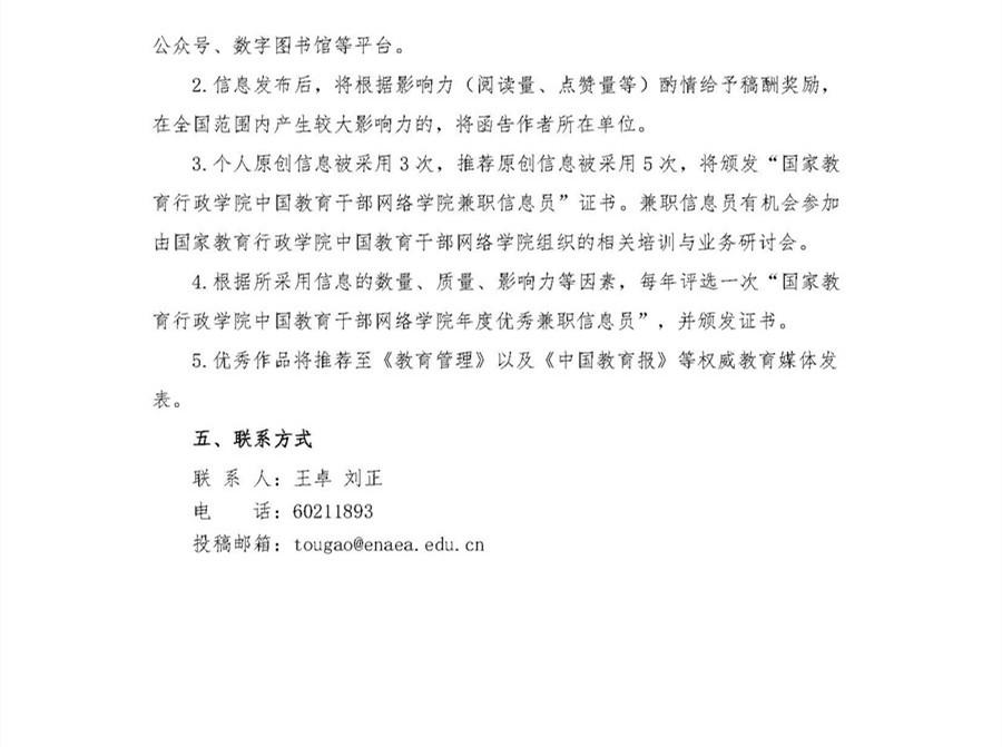 新建 DOC 文档_页面_2_副本.jpg