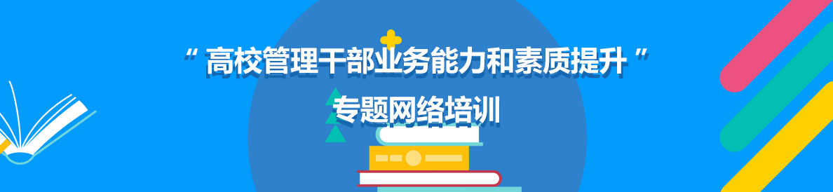 """""""高校管理干部业务能力和素质提升""""专题网络培训"""