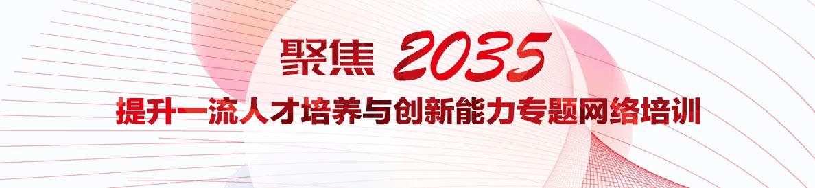 """""""聚焦2035 提升一流人才培养与创新能力""""专题网络培训"""