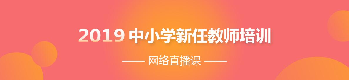 2019年中小学新任教师培训网络直播课