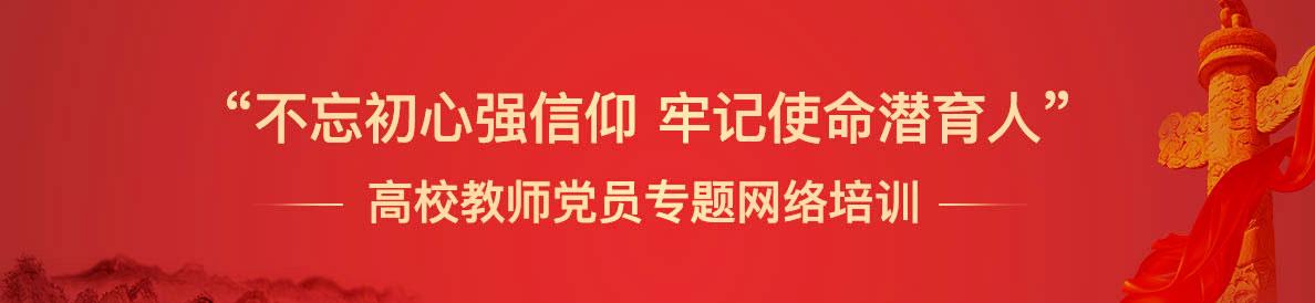 """""""不忘初心强信仰 牢记使命潜育人""""高校教师党员专题网络培训"""