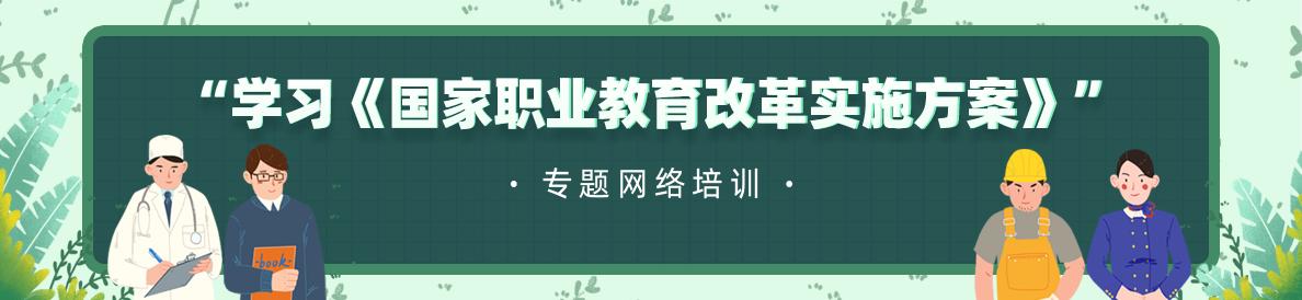 """""""学习《国家职业教育改革实施方案》""""专题网络培训"""