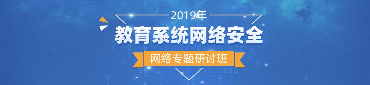 2019年教育系统网络安全网络专题研讨班