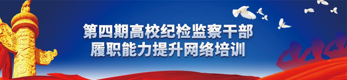 第四期高校纪检监察干部履职能力提升网络培训