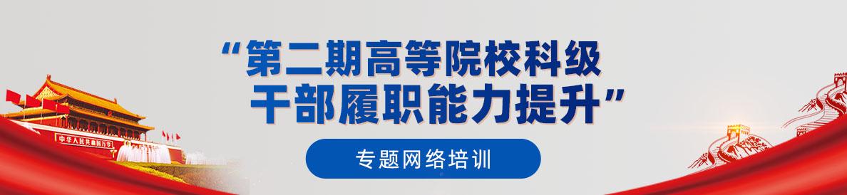 """""""第二期高等院校科级干部履职能力提升""""专题网络培训"""