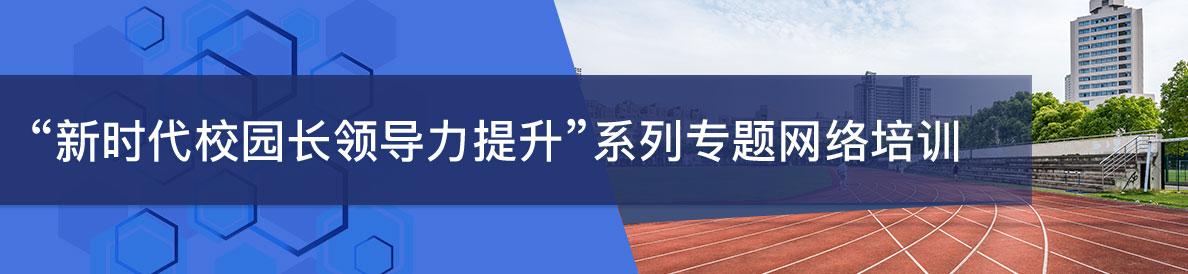 """""""新时代校园长领导力提升""""系列专题网络培训"""