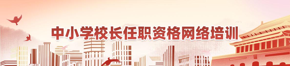 中小学校长任职资格网络培训