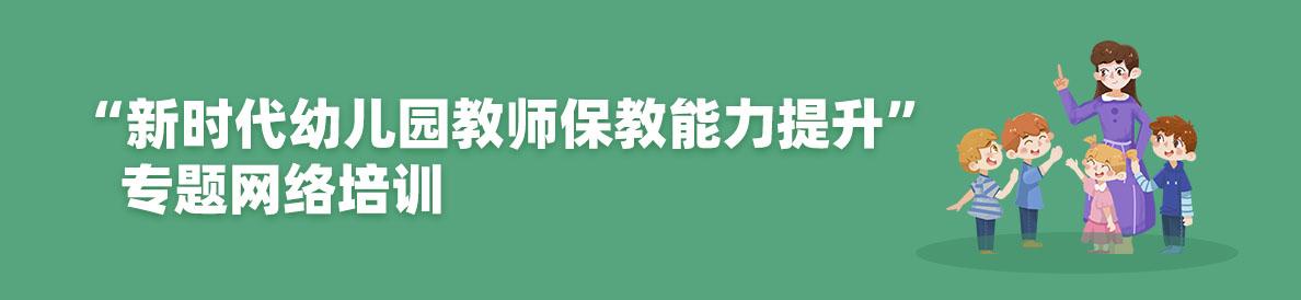 """""""新时代幼儿园教师保教能力提升""""专题网络培训"""