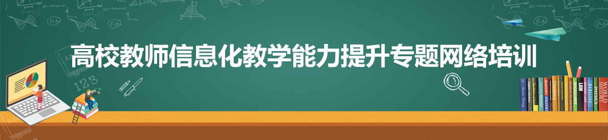 高校教师信息化教学能力提升专题网络培训
