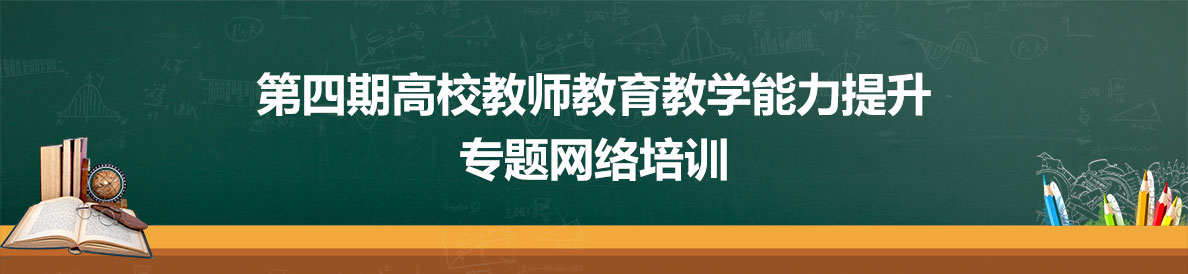 第四期高校教师教育教学能力提升专题网络培训