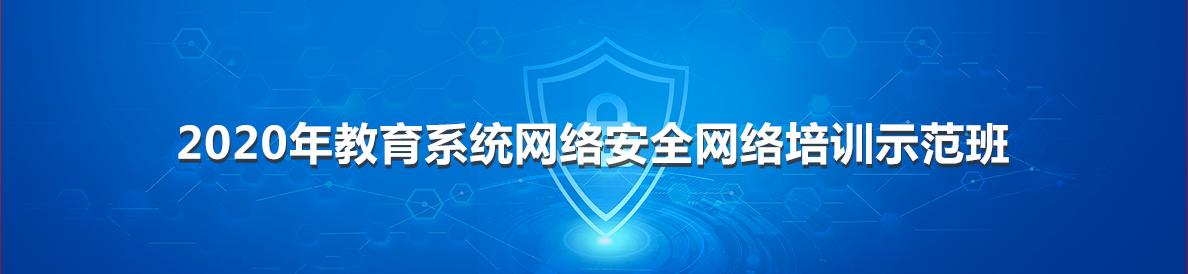 2020年教育系统网络安全网络培训示范班