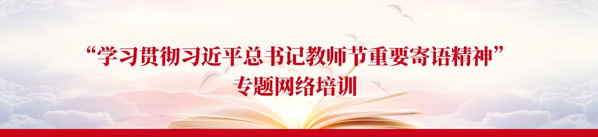 """""""学习贯彻习近平总书记教师节重要寄语精神""""专题网络培训"""