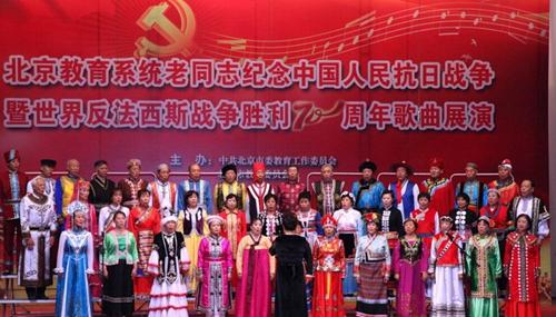市委教育工委市教委举办北京教育系统老同志